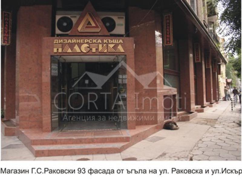 Продажба магазини и супермаркети гр. София - Център 450m²