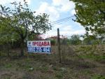 Парцел, Варна,<br />с. Близнаци, 829 м², 25 000 €<br /><label>продава</label>